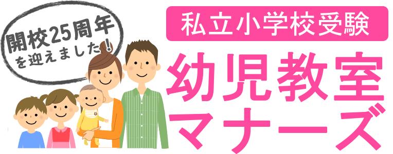 私立小学校受験・相談・横浜・まどか先生の受験相談室