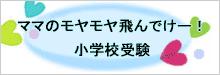 小学校受験 ~ママのモヤモヤ飛んでけー!
